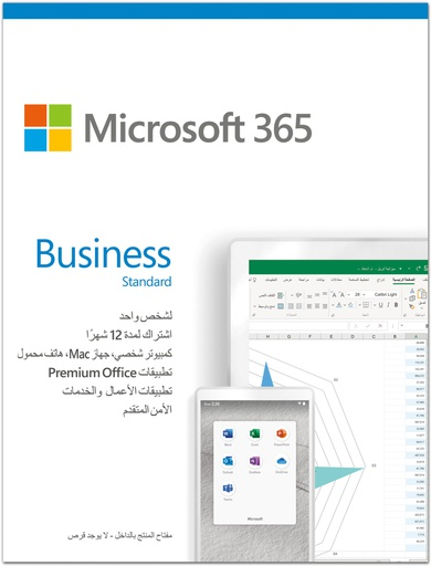 [676790] Microsoft Office M365 Business ESD MEA
